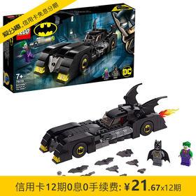 乐高 LEGO 超级英雄系列 蝙蝠战车之追捕小丑 76119 7月新品 儿童积木拼装玩具 7岁+