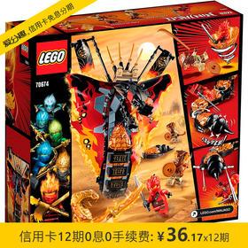 乐高 LEGO 幻影忍者系列 烈焰威龙 70674 6月新品 儿童积木拼装玩具 8岁+