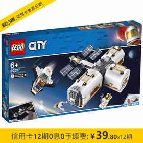 乐高 LEGO 城市太空系列 月球空间站 60227 7月新品 儿童积木拼装玩具 6岁+