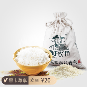 和正农场 正宗五常稻花香米 2.5KG装
