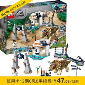 乐高 LEGO 侏罗纪世界系列 暴走三角龙 75937 7月新品 儿童积木拼装玩具 8岁+