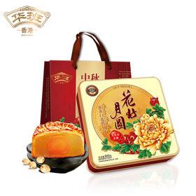 【包邮】花好月圆无蔗糖莲蓉月饼600g 香港华班礼盒装