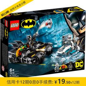 乐高 LEGO 超级英雄系列 蝙蝠侠大战急冻人 76118 7月新品 儿童积木拼装玩具 6岁+