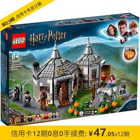 乐高 LEGO 哈利波特系列 海格小屋-营救巴克比克 75947 7月新品 儿童积木拼装玩具 8岁+
