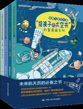"""给孩子的太空书""""科普漫画系列(全四册)5-8岁儿童书 宋海东 图文 人大出版社"""