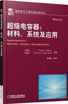 *超级电容器:材料、系统及应用