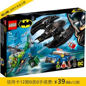 乐高 LEGO 超级英雄系列 蝙蝠侠之谜语人大劫案 76120 7月新品 儿童积木拼装玩具 7岁+