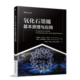 *氧化石墨烯基本原理与应用