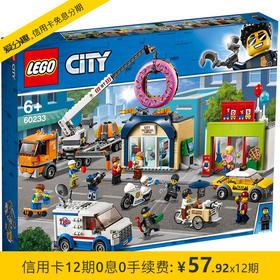 乐高 LEGO 城市系列 甜甜圈店开业 60233 6月新品 儿童积木拼装玩具 6岁+