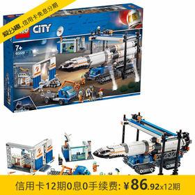乐高 LEGO 城市太空系列 火箭装载与运输中心 60229 7月新品 儿童积木拼装玩具 7岁+