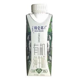 特仑苏有机纯牛奶