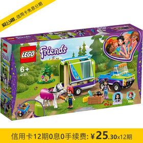 乐高 LEGO 好朋友系列 米娅的小马旅行车 41371 6月新品 儿童积木拼装玩具 6岁+