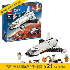 乐高 LEGO 城市太空系列 火星探测航天飞机 60226 6月新品 儿童积木拼装玩具 5岁+