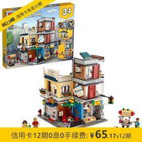 乐高 LEGO 创意百变系列 宠物店和咖啡厅排楼 31097 7月新品 儿童积木拼装玩具 9岁+