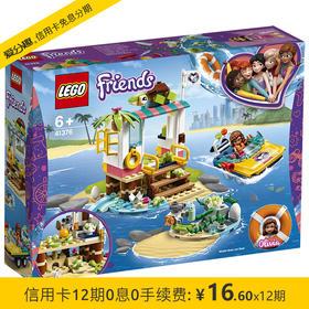 乐高 LEGO 好朋友系列 海龟宝宝救援队 41376 6月新品 儿童积木拼装玩具 6岁+