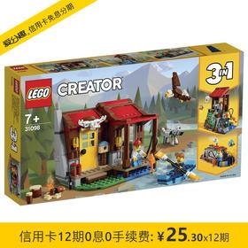 乐高 LEGO 创意百变系列 内陆小屋 31098 7月新品 儿童积木拼装玩具 7岁+