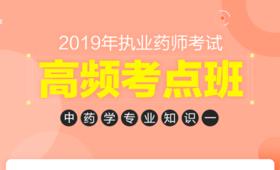 2019执业药师考试【中药学专业知识一】高频考点班