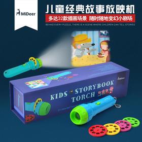 MiDeer弥鹿4款儿童经典童话故事投影仪趣味手电筒照明发光玩具