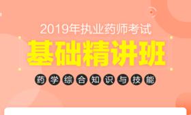 2019执业药师考试【药学综合知识与技能】基础精讲班