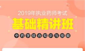 2019执业药师考试【中药学综合知识与技能】基础精讲班