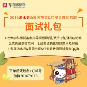 2019浠水县&黄冈市直&红安县教师招聘面试礼包