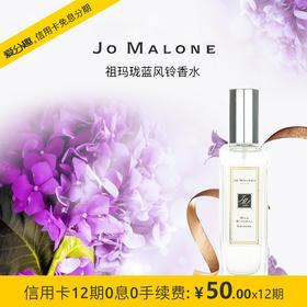 Jo Malone 祖玛珑 蓝风铃香水 30ml