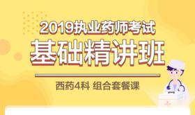 2019执业药师基础精讲班(西药四科套餐课)