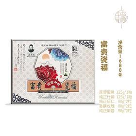 益昌凝—富贵瓷福竞品礼盒