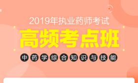 2019执业药师考试【中药学综合知识与技能】高频考点班