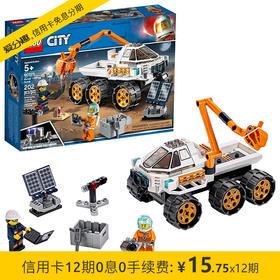 乐高 LEGO 城市太空系列 火星科学探测 60225 6月新品 儿童积木拼装玩具 5岁+