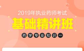 2019执业药师考试【药学专业知识一】基础精讲班
