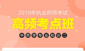 2019执业药师考试【中药学专业知识二】高频考点班