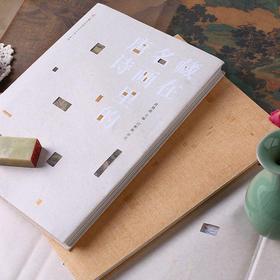 《藏在名画里的唐诗》《藏在名画里的古文》精品套装 | 赠 绢布柚木轴版 明 · 仇英《桃源仙境图》限量500份