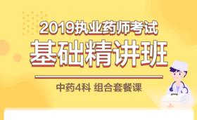 2019执业药师基础精讲班(中药四科套餐课)