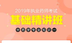 2019执业药师考试【中药学专业知识一】基础精讲班