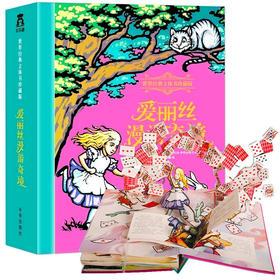 爱丽丝梦游仙境3d立体书 6-12岁儿童适读