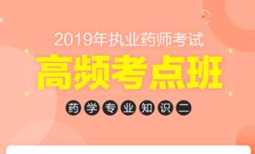 2019执业药师考试【药学专业知识二】高频考点班