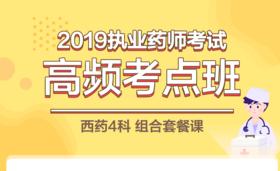2019执业药师-高频考点班(西药四科套餐课)