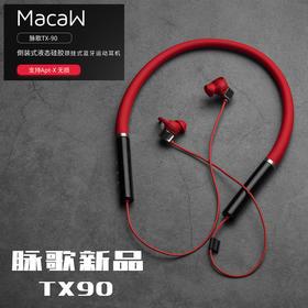 【爱音乐】MacaW颈挂脖式跑步运动可潜水入耳式蓝牙耳机TX90游戏耳机