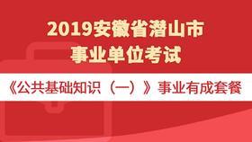 2019安徽省潜山市事业单位考试《公共基础知识(一)》事业有成套餐