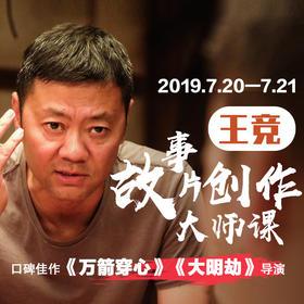 王竞故事片创作大师课(此为线下课程,配套图书现场赠送)