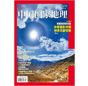 《中国国家地理》201907 青藏高原冰晕摄影