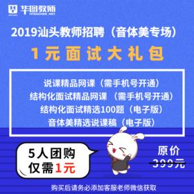 2019汕头教师招聘(音体美专场)1元面试礼包
