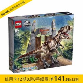 乐高 LEGO 侏罗纪系列 侏罗纪公园:霸王龙雷克斯的咆哮  75936 19年新款 儿童积木拼装玩具 16岁+
