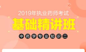 2019执业药师考试【中药学专业知识二】基础精讲班