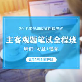 (讲义于开课前一周邮寄)2019年深圳教师招聘考试 教综主客观题笔试全程班