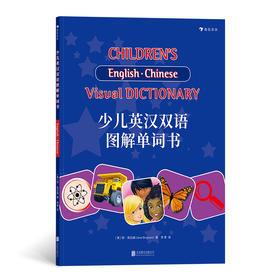少儿英汉双语图解单词书(牛津大学出版社授权,严谨权威的词汇设置和插图诠释,自然轻松地学习单词、扩展认知。)