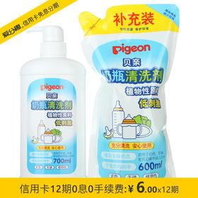 贝亲 奶瓶清洗剂 促销装(MA27+MA28)PL156(700ml+600ml)