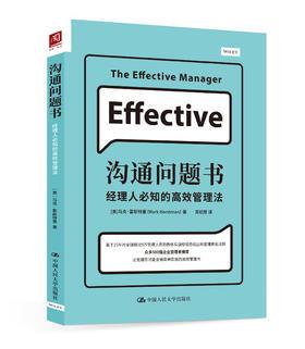 沟通问题书:经理人必知的gaoxiao管理法 【美】马克·霍斯特曼 人大出版社