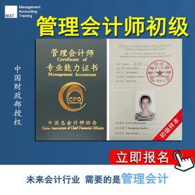 管理会计师(初级)(中国总会计师协会报名通道)含报名费+教材费+培训费